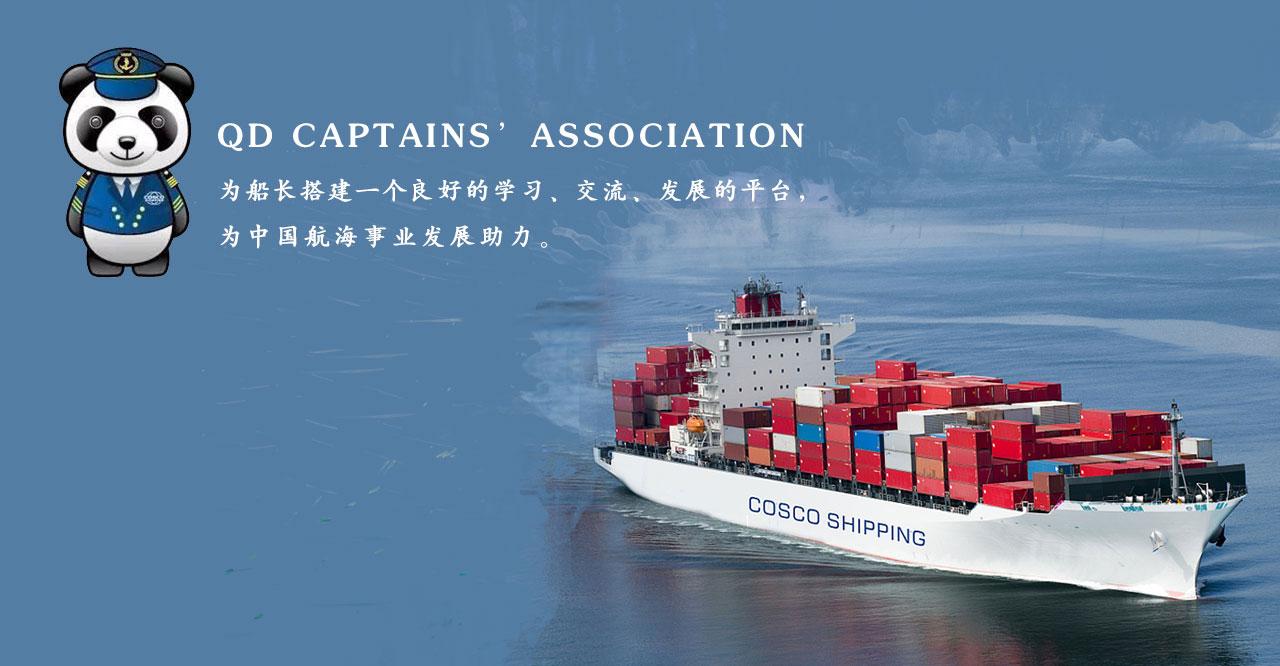 青岛船长协会